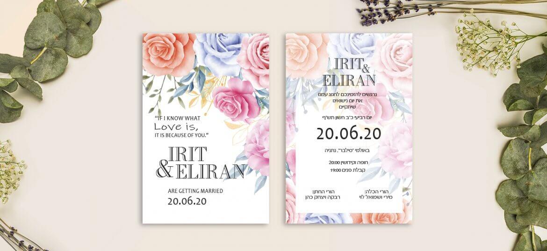ההזמנות לחתונה 2020 5