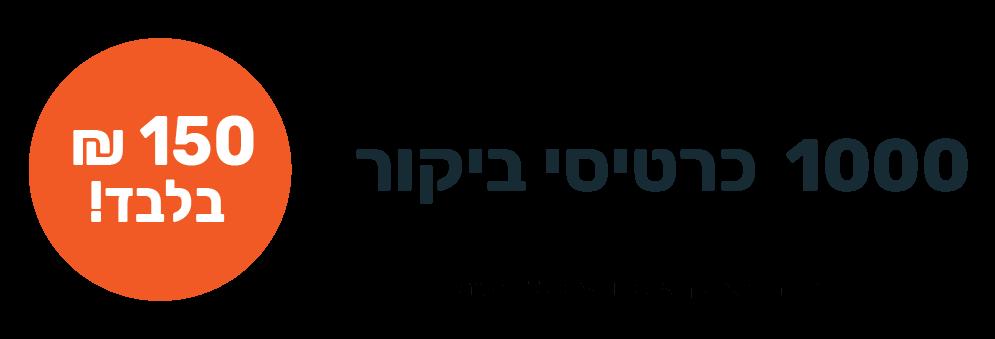 Banner_Mivtza_2_new-left
