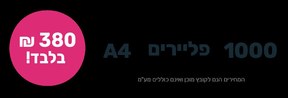 Banner_Mivtza_6_left-01