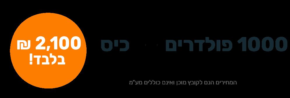 Banner_Mivtza_8_left_Artboard 1