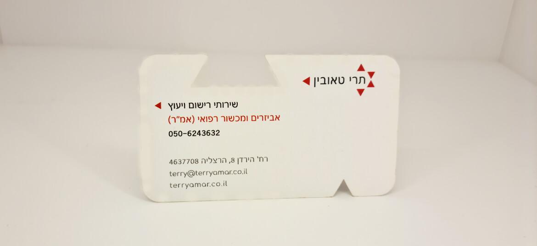 כרטיס ביקור חיתוך צורני 2