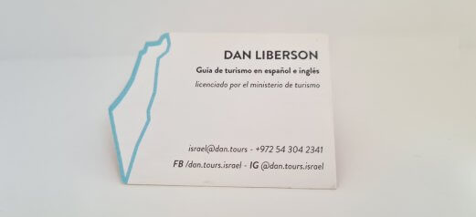 כרטיס ביקור חיתוך צורני ישראל