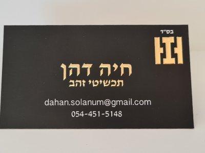 כרטיס ביקור - פויל זהב מובלט 9