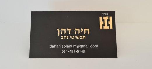 כרטיס ביקור – פויל זהב מובלט 9