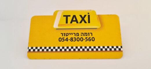 כרטיס ביקור חיתוך צורני מונית
