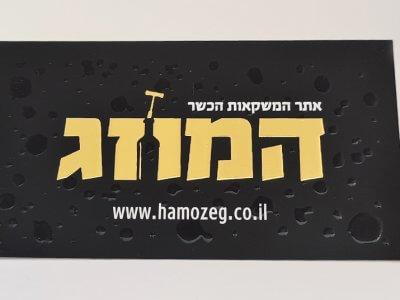 כרטיס ביקור - פויל זהב מובלט 5