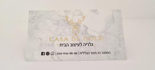 כרטיס ביקור – פויל זהב דיגיטלי 12