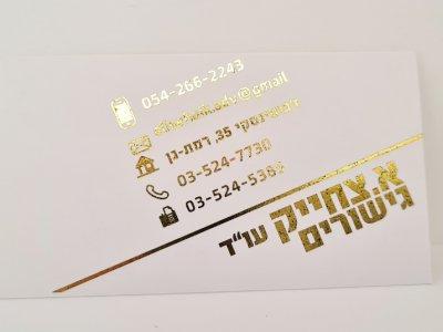 כרטיס ביקור - פויל זהב דיגיטלי 1