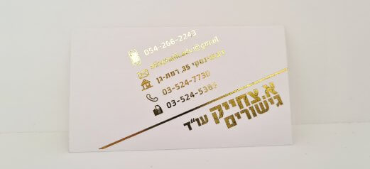 כרטיס ביקור – פויל זהב דיגיטלי 1