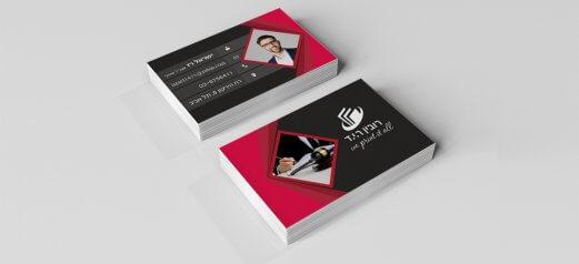 כרטיס ביקור בעיצוב אישי 11
