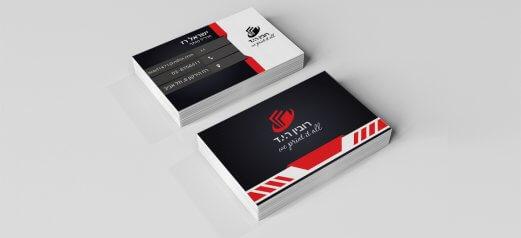 כרטיס ביקור בעיצוב אישי 13