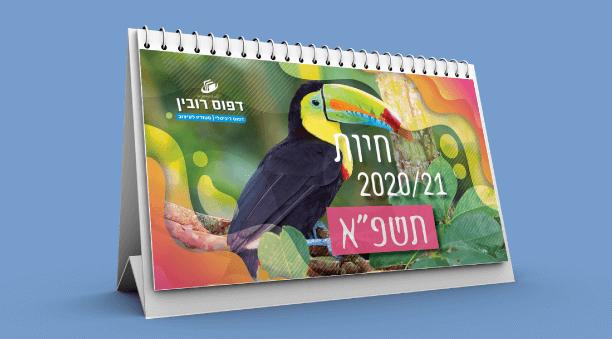 Banner_Calendar-right