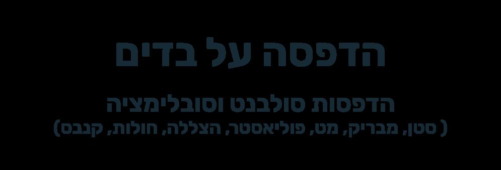 Banner_Mivtza_badim-left (1)