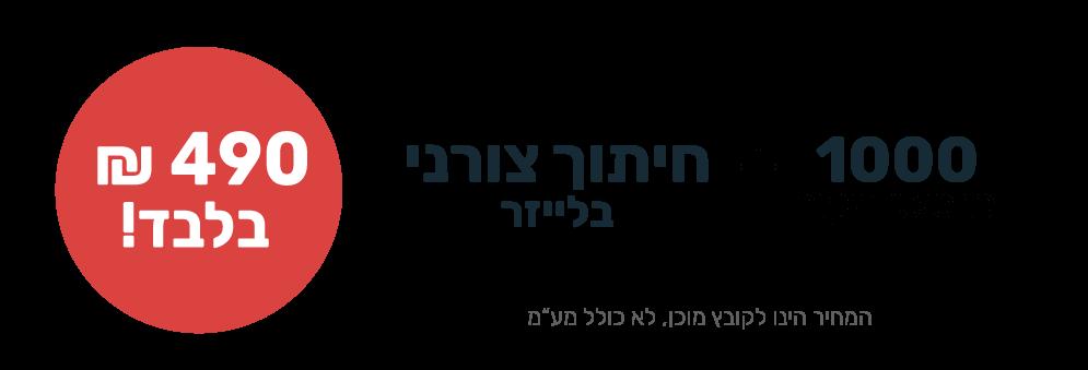 Banner_Mivtza_bc-shape-left