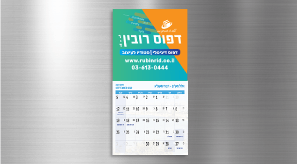 Banner_Mivtza_calender-magnet-right