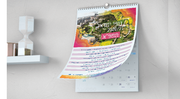 Banner_Mivtza_calender-wall-right