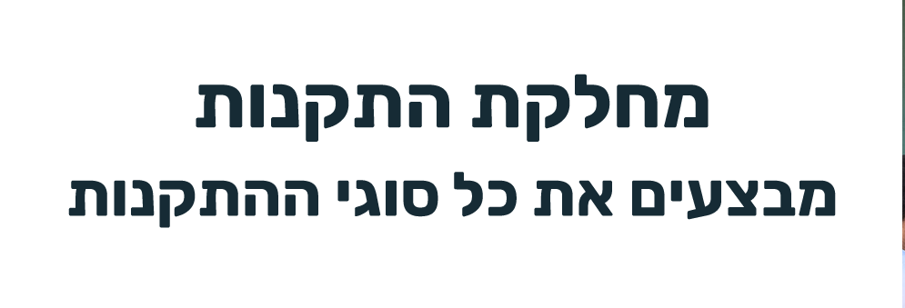Banner_Mivtza_hatkana-left (2)