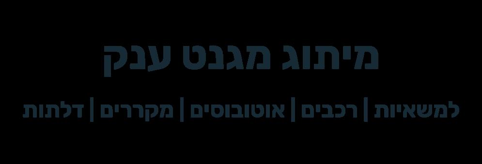 Banner_Mivtza_magnet-left (2)