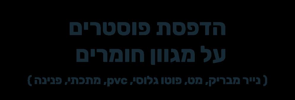 Banner_Mivtza_poster-left (1)
