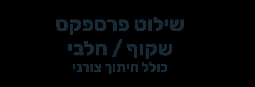 Banner_Mivtza_prespex-left (1)