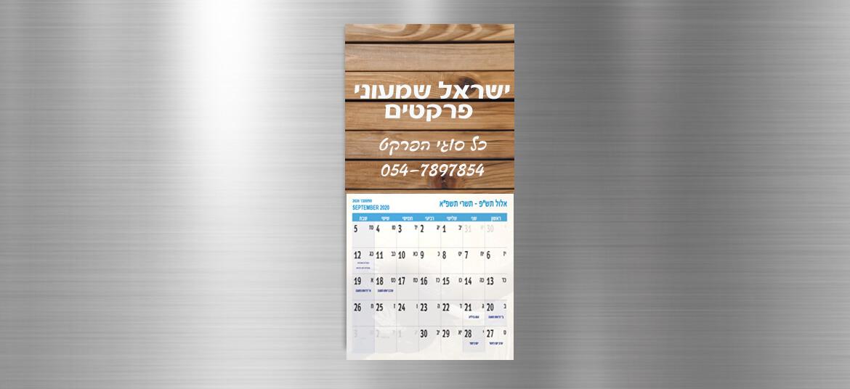 לוח שנה מגנטי פרקטים