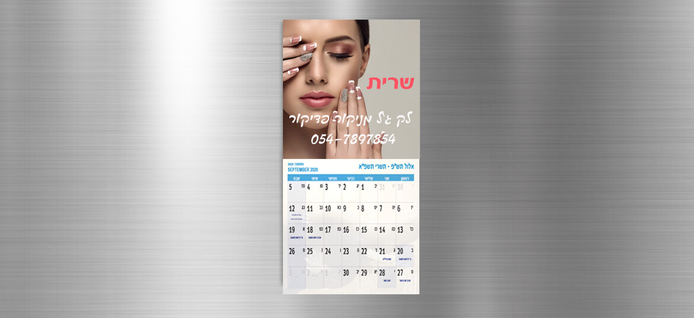 לוח שנה מגנטי קוסמטיקה