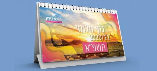 לוח שנה בהתאמה אישית