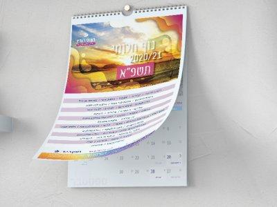 לוח שנה קיר נוף חלומי