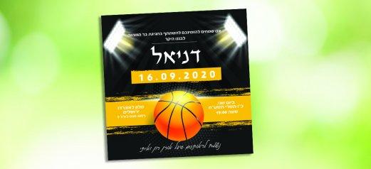הזמנה לבר מצווה כדורסל