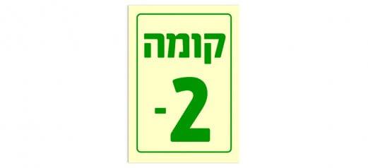 קומה -2