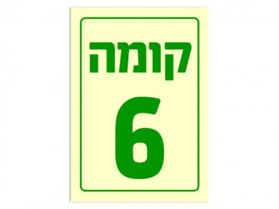 קומה 6