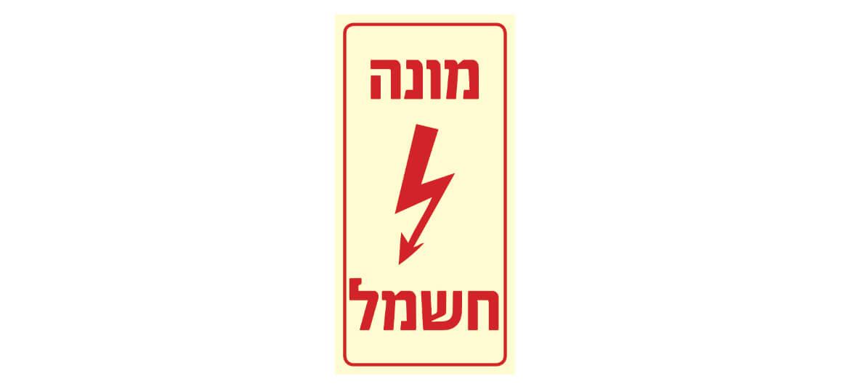 מונה חשמל