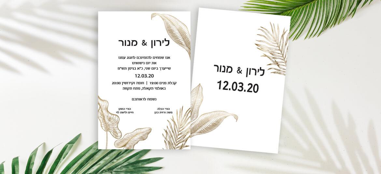 הזמנה לחתונה עלים מיוחדים