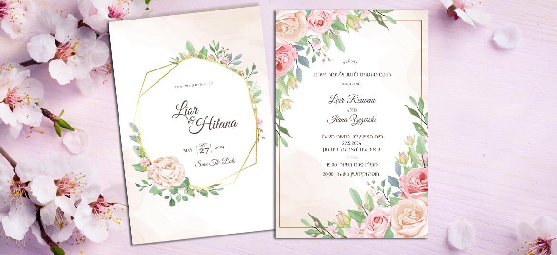 הזמנה לחתונה פרחים ורודים