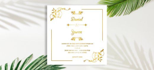הזמנה לחתונה זהב עיטורים עם מסגרת