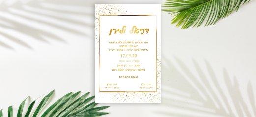 הזמנה לחתונה הטבעת זהב רקע צנצנים