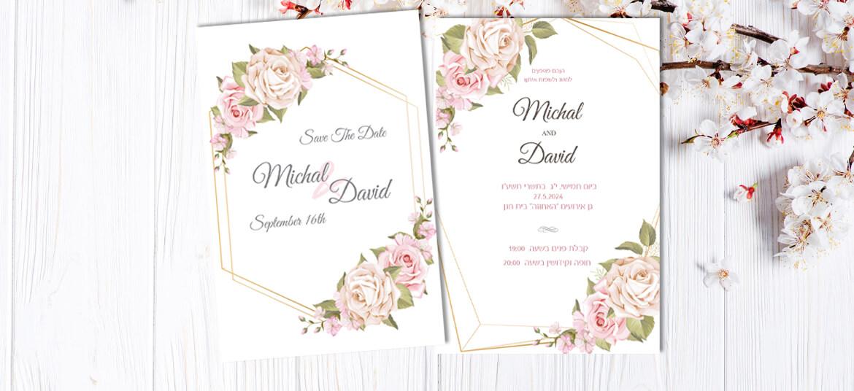 הזמנה לחתונה פרחים לבנים וורודים עם מסגרת זהב