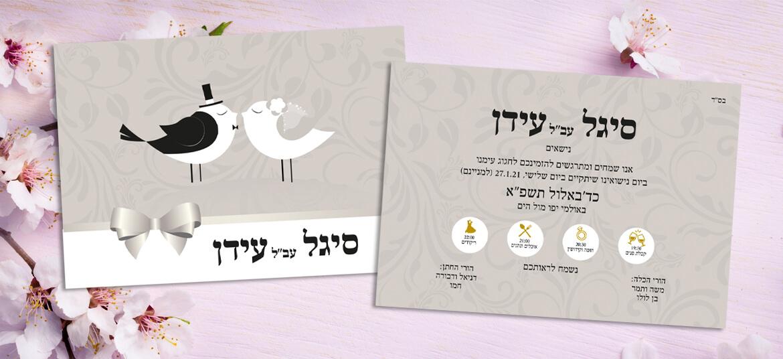 הזמנה לחתונה ציפורים