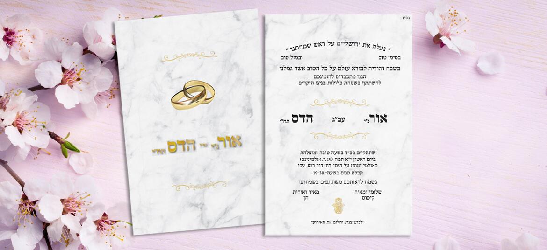 הזמנה לחתונה ברקע שיש וטבעות זהב