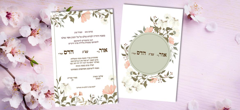 הזמנה לחתונה פרחים ורוד אפרסק