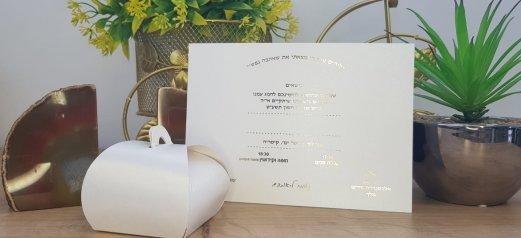הזמנה לחתונה הטבעת זהב