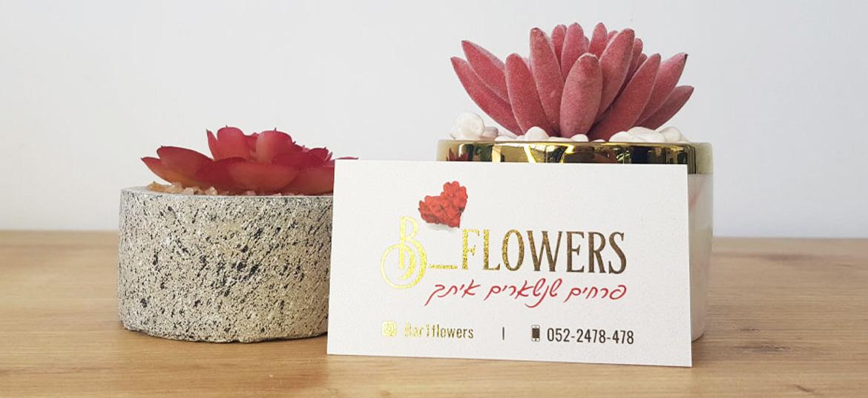 כרטיס ביקור flowers