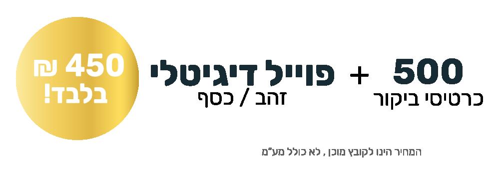 Banner_Mivtza_foil new left-01