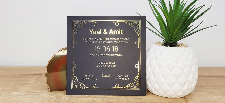 הזמנה לחתונה מסגרת זהב רקע שחור