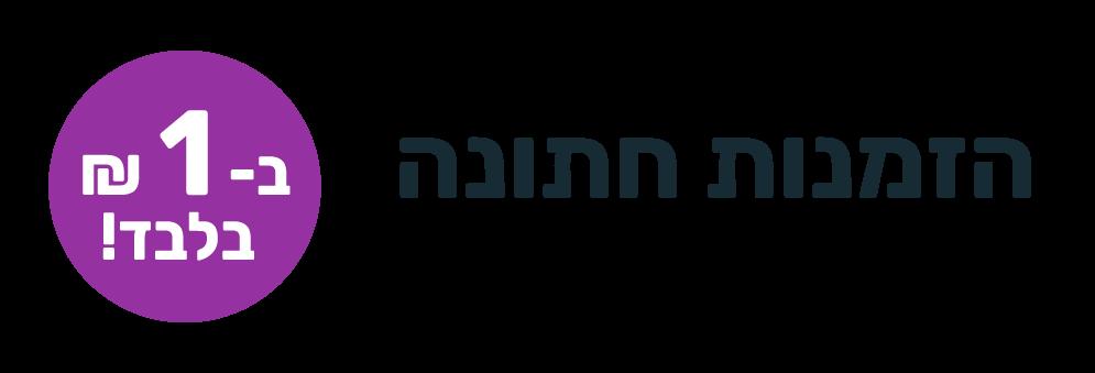 Banner_Weddings_shekel