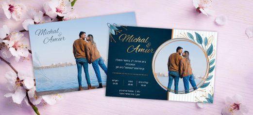 הזמנה לחתונה עם תמונה אישית