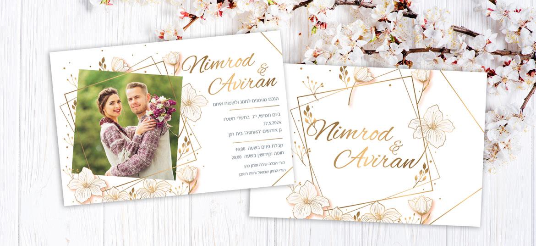 הזמנה לחתונה עם הטבעת זהב מסגרת