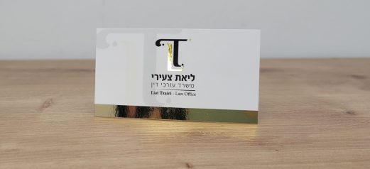 כרטיס ביקור זהב דיגיטלי ופס זהב