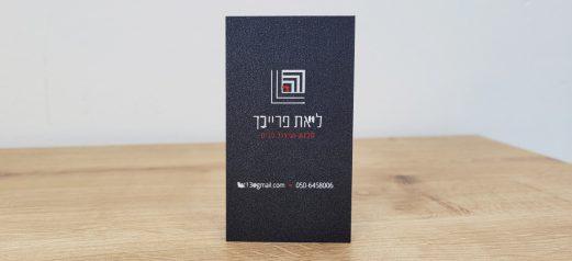 כרטיס ביקור לוגו הבלטה עם אדום