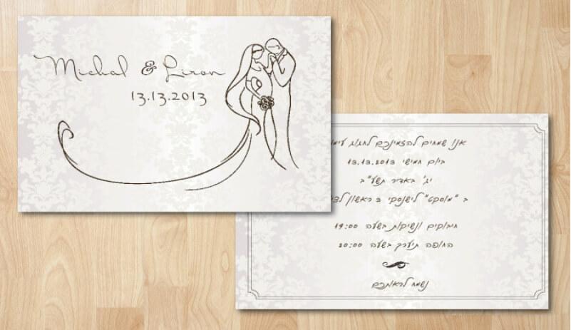 הזמנה יוקרתית לחתונה